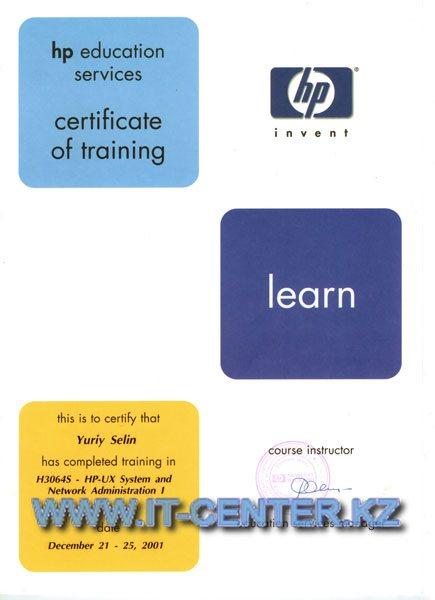 IT-Center - Администрирование серверов HP Unix