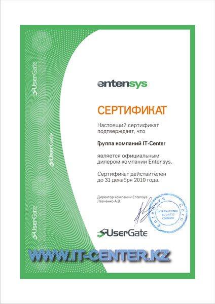 IT-Center - Партнер Entensys