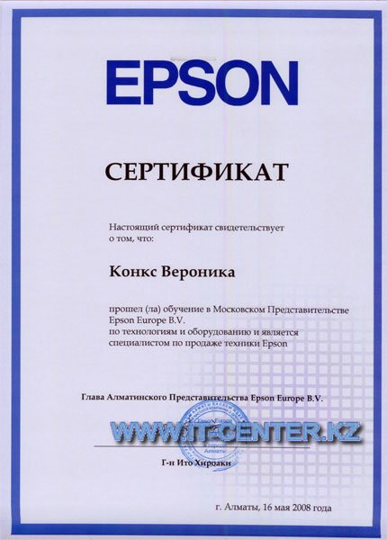 IT-Center - Партнер EPSON