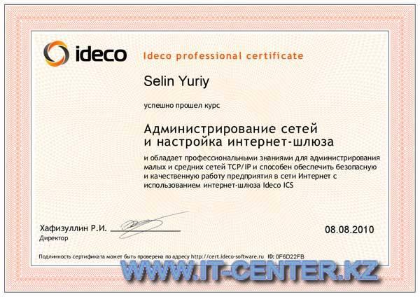 IT-Center - Администрирование сетей и шлюзов IDECO