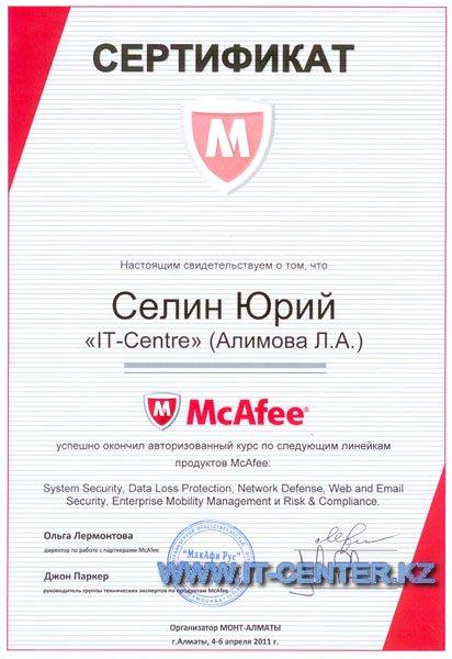 IT-Center - Партнер McAfee
